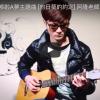 Stand By Me 哆啦A夢主題曲【向日葵的約定】阿隆老師吉他演奏