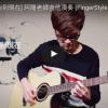 張信哲【從開始到現在】阿隆老師吉他演奏
