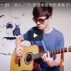 押尾コータロー【桜・咲くころ】阿隆老師吉他演奏