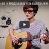 手嶌葵【瑟魯之歌】地海戰記主題曲 阿隆老師吉他演奏