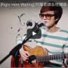 Richard Marx【Right Here Waiting】阿隆老師吉他彈唱