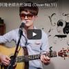 江蕙【落雨聲】阿隆老師吉他彈唱