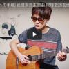 手嶌葵【明日への手紙】追憶潸然主題曲 阿隆老師吉他演奏