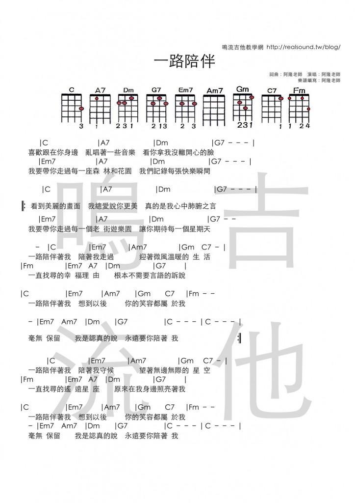魔女宅急便插曲【季节的回转】双乌克丽丽演奏 2014 年 04 月 18 日